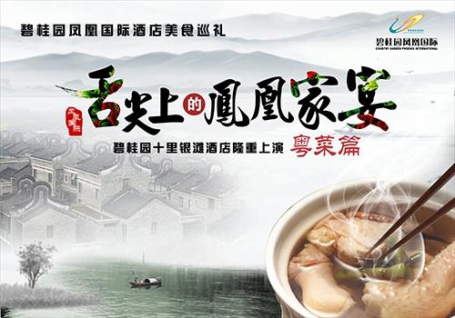 舌尖上的凤凰家宴活动主题海报