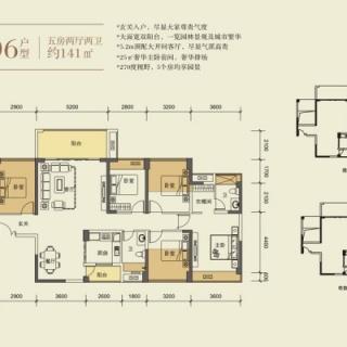 5栋06户型-141平五房两厅两卫