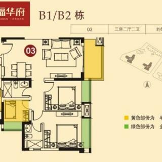 B1/B2-03户型