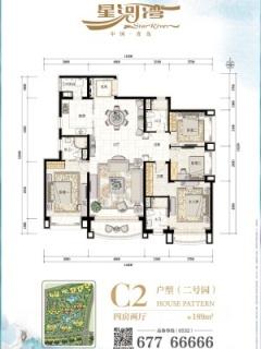 C2-4室2厅3卫-189.00㎡