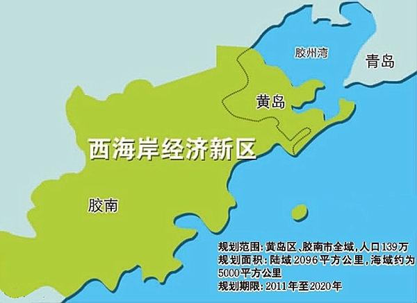 而且青岛西海岸新区是中国第九个新区,知名度和身价倍增,吸引了很多像