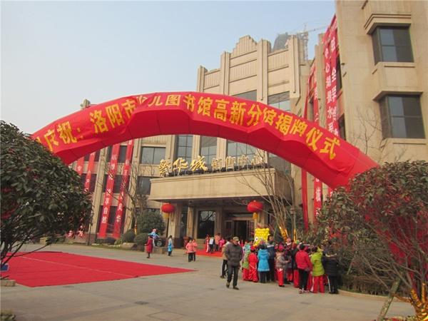 洛阳市少儿图书馆高新分馆在繁华城盛大举行