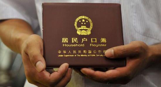上海户籍制度改革完善落户政策