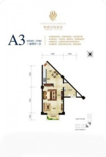 2号楼A3户型图