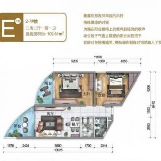 2-7#楼E户型