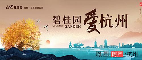 碧桂园西江月:人文中轴上的城市瑰宝 ——凤凰房产杭州