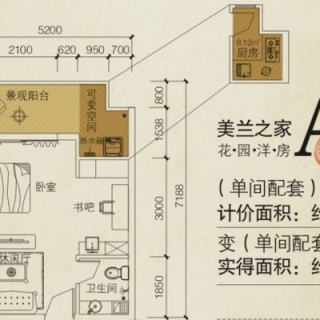 美兰之家A2花园洋房户型图