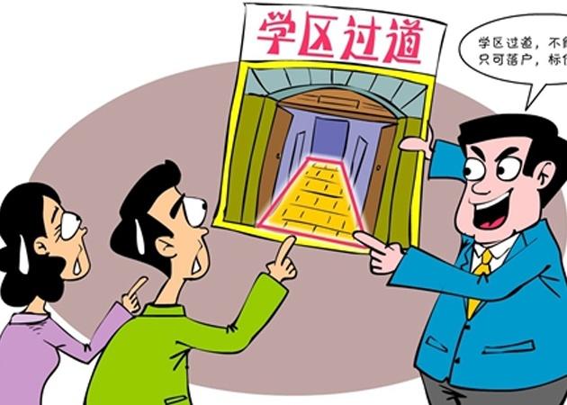 据报道,近日北京市西城区一个房产中介在网上挂出售价150万元的学区房。调查发现,此房不是可居住的房屋,而是一条面积10平方米左右的过道,引发舆论广泛关注。有关部门已约谈涉事中介公司,要求今后房屋中介不得参与无居住功能的房屋经纪业务。不过,在许多中介网站上仍然能看到有房产证可以合法买卖的过道以学区房的名义出售。 打着学区房的旗号,这些过道能不能正常落户,涉及中介、卖家是否如实、全面地公开销售信息的问题。尽管天价过道学区房只是狂热的学区房市场的特殊案例,但学区房交易的畸形业