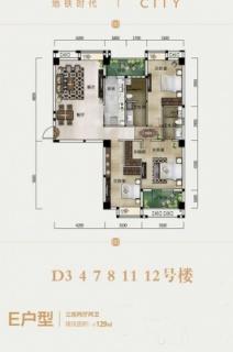 D3 4 7 8 11 12号楼E户型