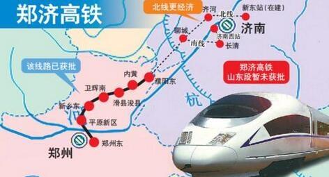 """济南""""高铁朋友圈""""2小时到郑州?山东段还未批复"""