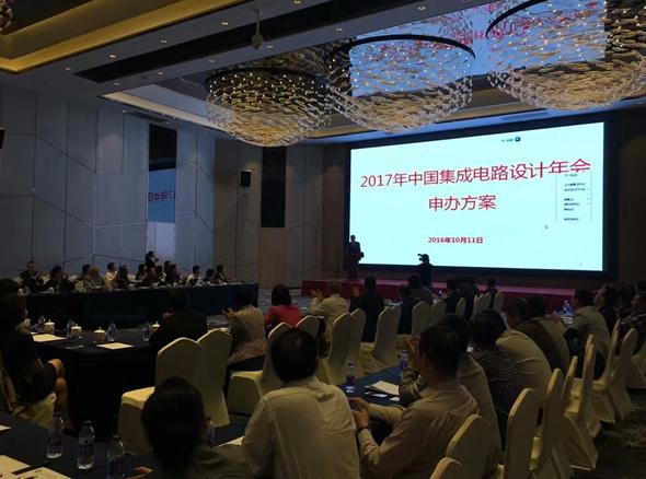 中关村集成电路设计园是在北京市政府落实