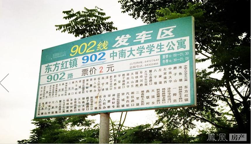 梅溪鑫苑名家周边配套5
