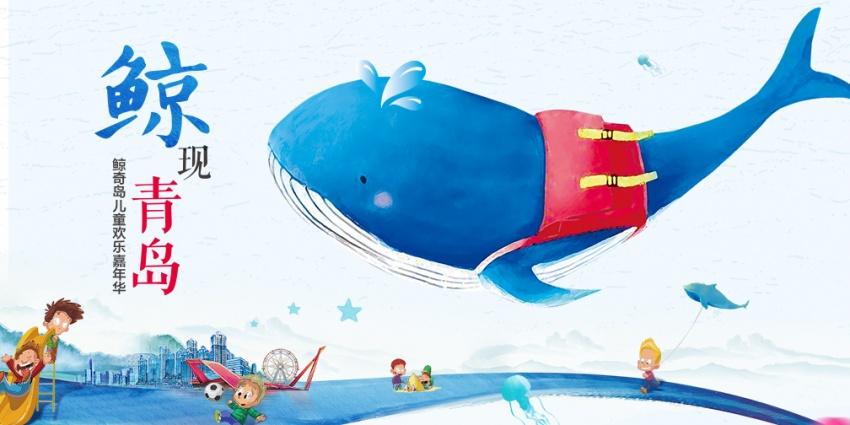 """情满暖冬,维多利亚湾""""鲸奇岛儿童欢乐嘉年华""""暖心启动"""