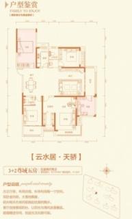 3#天骄5室2厅2卫