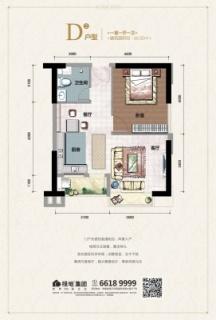 五期2号楼海景公寓D2户型