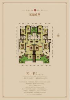 E1-E2户型一层