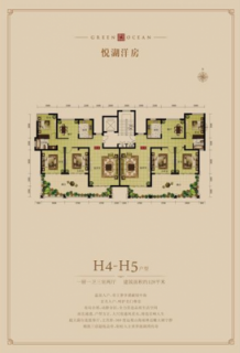 H4-H5户型