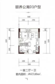 颐养公寓03户型