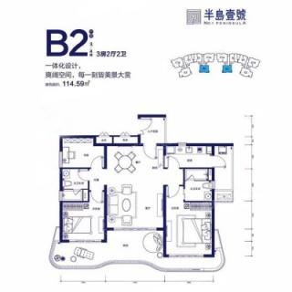 3#/4#B2户型