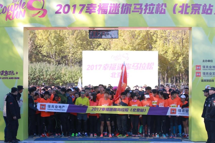 2017佳兆业幸福迷你马拉松北京站圆满落幕