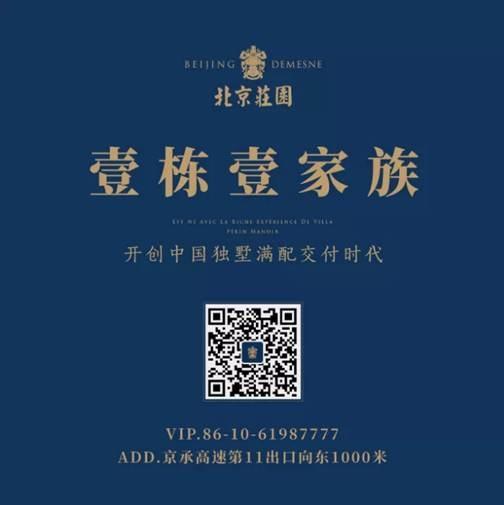 """北京庄园:""""超级别墅""""长这个样"""