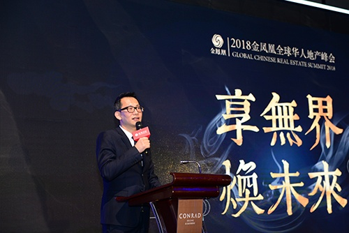 文化赋能地产 第五届金凤凰全球华人地产峰会成功举办