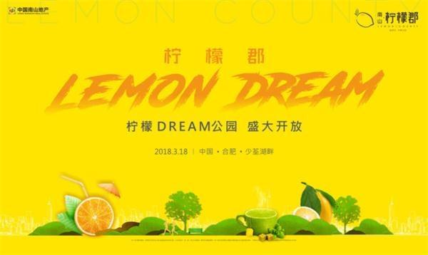 前所未见的柠檬Dream公园即将惊艳来袭!