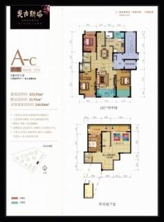 A-c户型