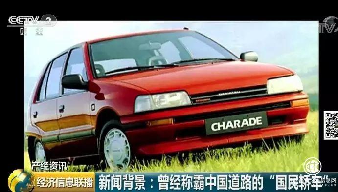 """一代巨头陨落!当年红遍大江南北的""""国民轿车""""宣布停产"""