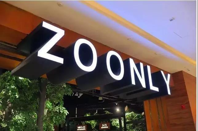 天河城将zoonly动物主题王国引入项目内,是在儿童业态创新上的升级,在