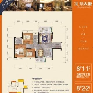 8#1-1/2-2户型 / 三房两厅两卫