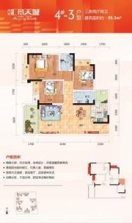 4-3户型 / 三房两厅两卫 / 95.3㎡