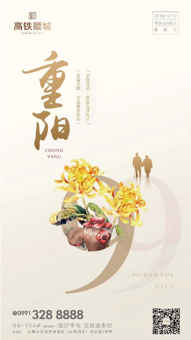 重阳节海报合集 | 重阳文案大比拼,乌鲁木齐房产谁家最走心?