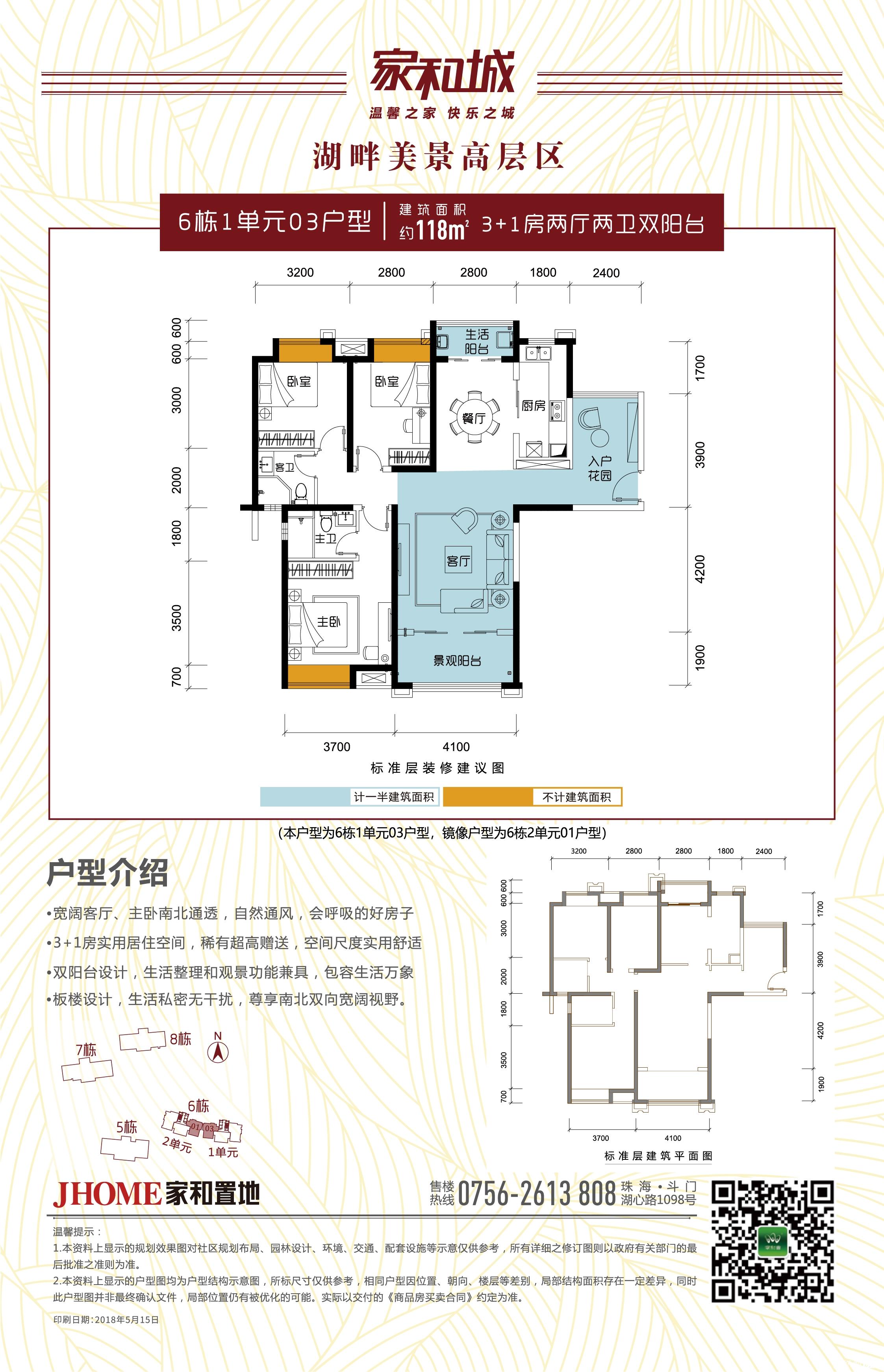 中山公园租房_家和城-楼盘详情-珠海凤凰网房产