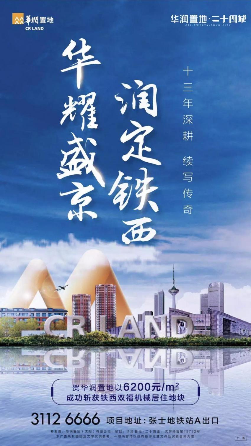 华润二十四城宣传海报