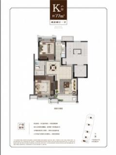 K户型建筑面积77平方米,两房两厅一卫