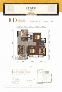 D户型 / 2+1房2厅2卫 / 112㎡