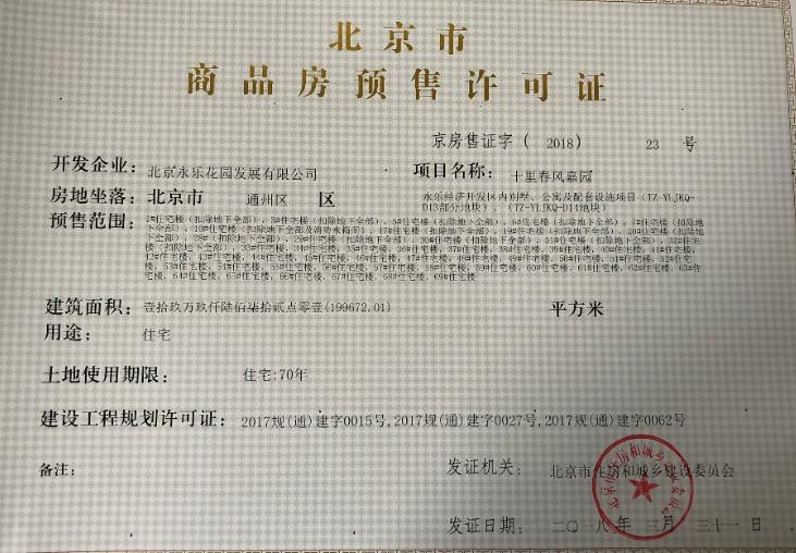 k2十里春风项目证照5