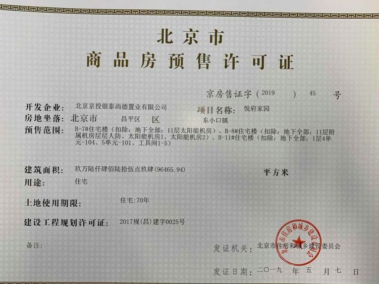 京投發展·公園悅府項目證照6