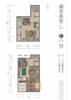 叠拼E户型(2)