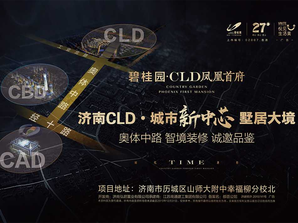 碧桂园 ·CLD凤凰首府效果图