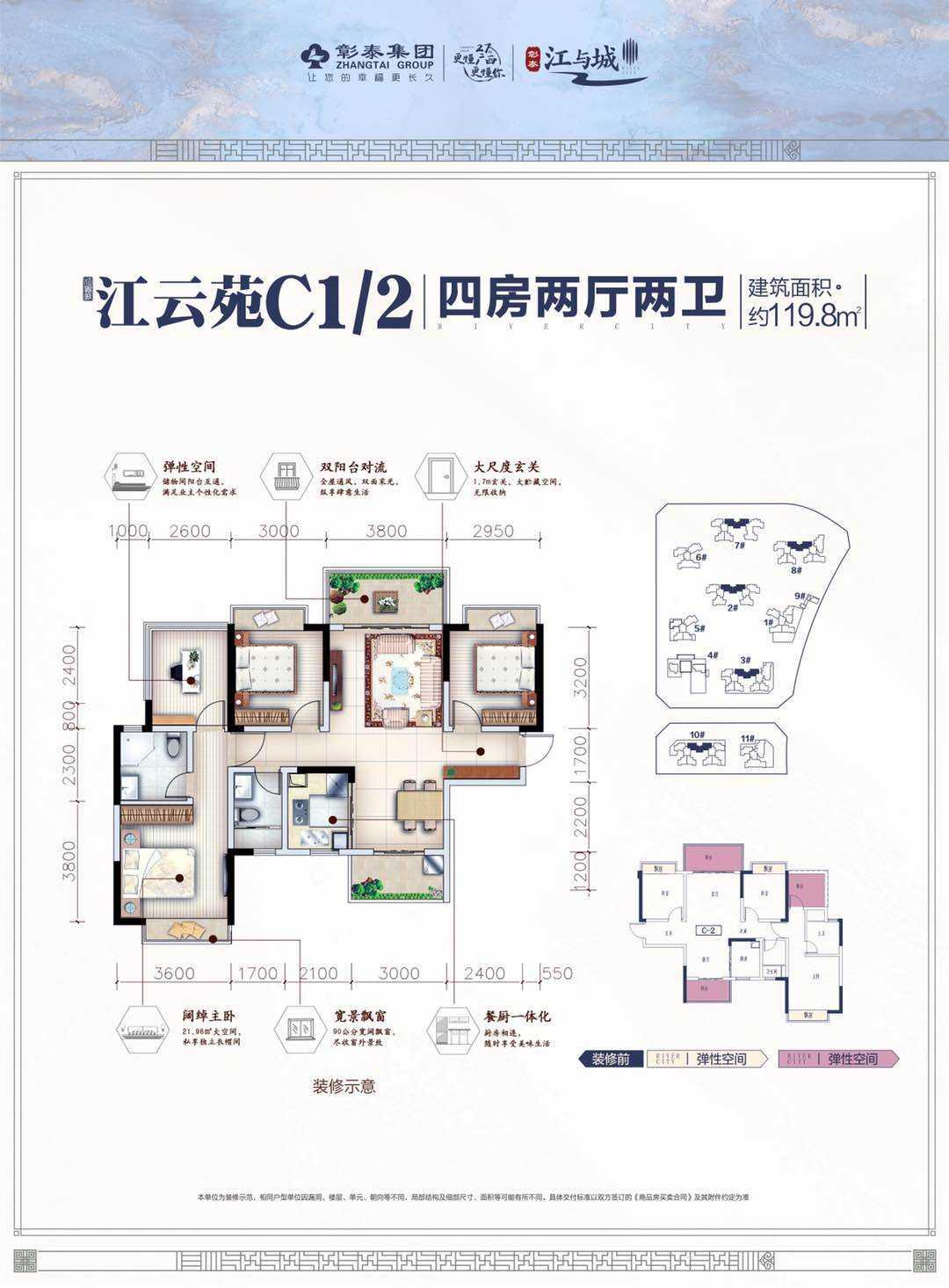 江云苑C1/2四房两厅两卫