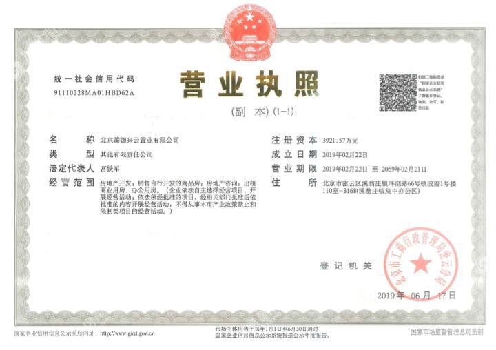 阳光城·溪山悦项目证照5